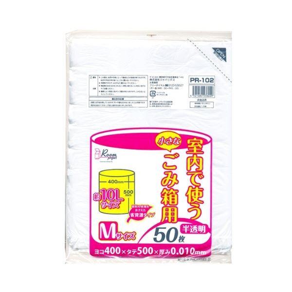 室内ゴミ箱用M 10L50枚入01HD半透明 PR102 【(60袋×5ケース)合計300袋セット】 38-632【日時指定不可】