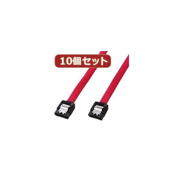 10個セットサンワサプライ シリアルATA3ケーブル TK-SATA3-03X10【日時指定不可】