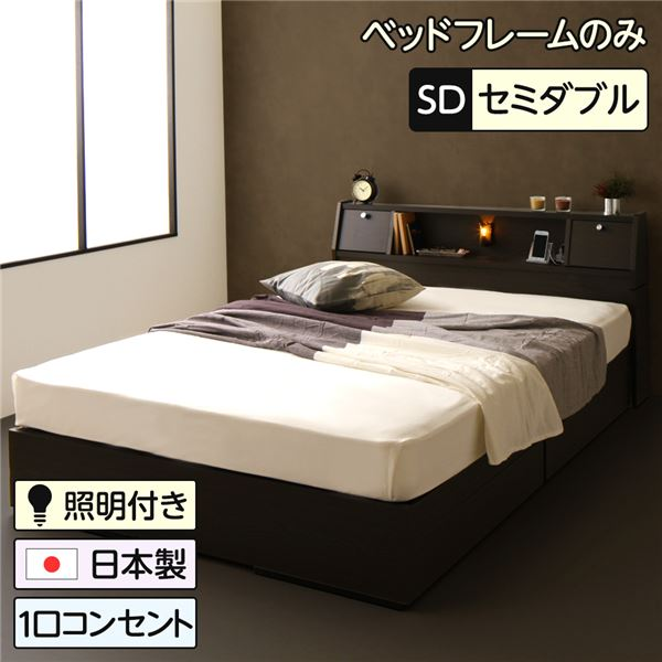日本製 照明付き フラップ扉 引出し収納付きベッド セミダブル (フレームのみ)『AMI』アミ ダークブラウン 宮付き 【代引不可】【日時指定不可】