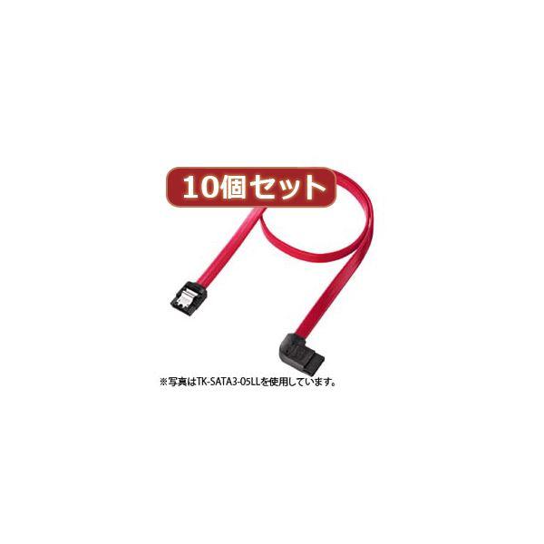 10個セットサンワサプライ 左L型シリアルATA3ケーブル TK-SATA3-03LLX10【日時指定不可】