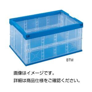 (まとめ)折りたたみコンテナー40BTM【×3セット】【日時指定不可】