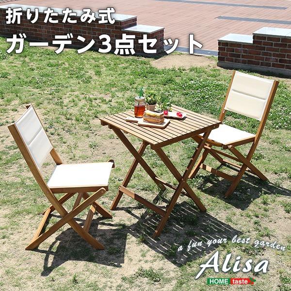 折りたたみガーデンテーブル・チェア 【3点セット】 ブラウン アカシア材使用 『Alisa-アリーザ-』【代引不可】【日時指定不可】