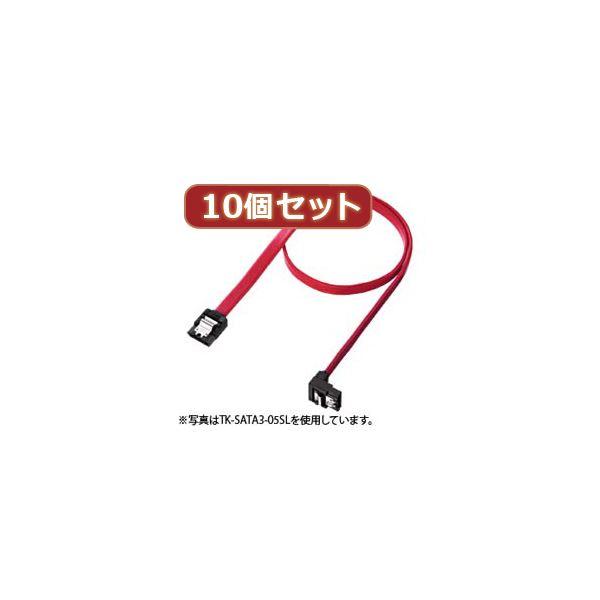 10個セットサンワサプライ 下L型シリアルATA3ケーブル TK-SATA3-03SLX10【日時指定不可】