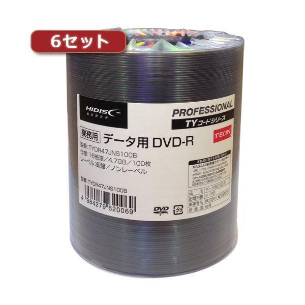 6セットHI DISC DVD-R(データ用)高品質 100枚入 TYDR47JNS100BX6【日時指定不可】