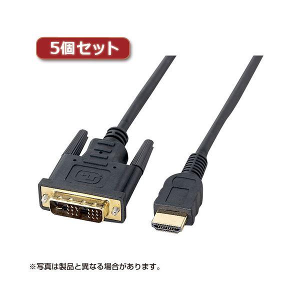 5個セット サンワサプライ HDMI-DVIケーブル(1m) KM-HD21-10X5【日時指定不可】