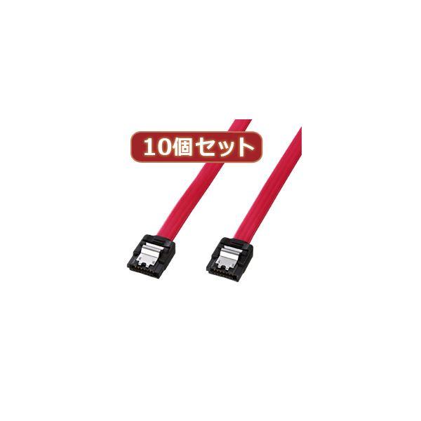 10個セットサンワサプライ シリアルATA3ケーブル TK-SATA3-07X10【日時指定不可】