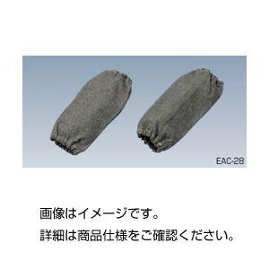 (まとめ)腕カバー EAC-2836cm【×3セット】【日時指定不可】