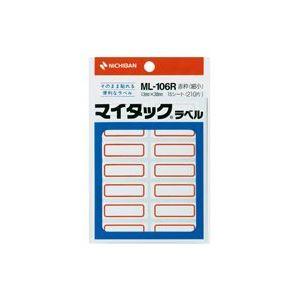 (業務用200セット) ニチバン マイタックラベル ML-106R 赤枠【日時指定不可】