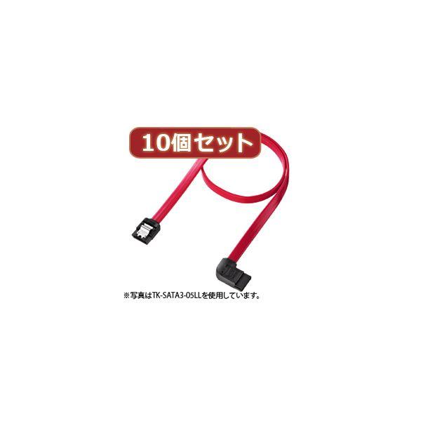 10個セットサンワサプライ 左L型シリアルATA3ケーブル TK-SATA3-07LLX10【日時指定不可】