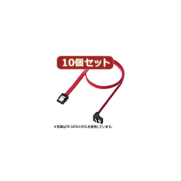 10個セットサンワサプライ 下L型シリアルATA3ケーブル TK-SATA3-07SLX10【日時指定不可】