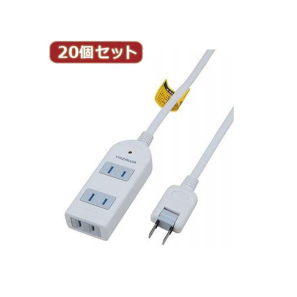 YAZAWA 20個セット 雷ガード付延長コード・タップ3個口 Y02KS303WHX20【日時指定不可】
