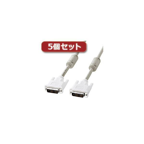 5個セット サンワサプライ DVIケーブル(シングルリンク、5m) KC-DVI-5KX5【日時指定不可】
