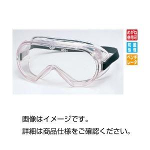(まとめ)ゴーグル型保護メガネYG-5080M【×5セット】【日時指定不可】