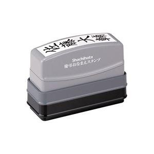 (業務用30セット) シヤチハタ 慶弔おなまえスタンプMO式 GS-KA/MO【日時指定不可】