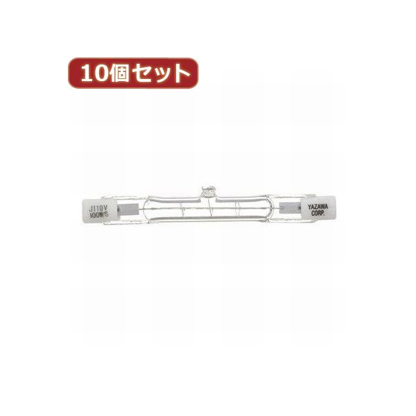 YAZAWA 10個セット ハロゲンランプ両口金形200W J110V200WYX10【日時指定不可】