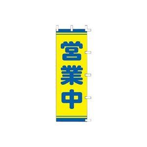 (業務用20セット) タカ印 POPのぼり 営業中 40-2559【日時指定不可】