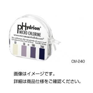 (まとめ)塩素試験紙 CM-240【×20セット】【日時指定不可】