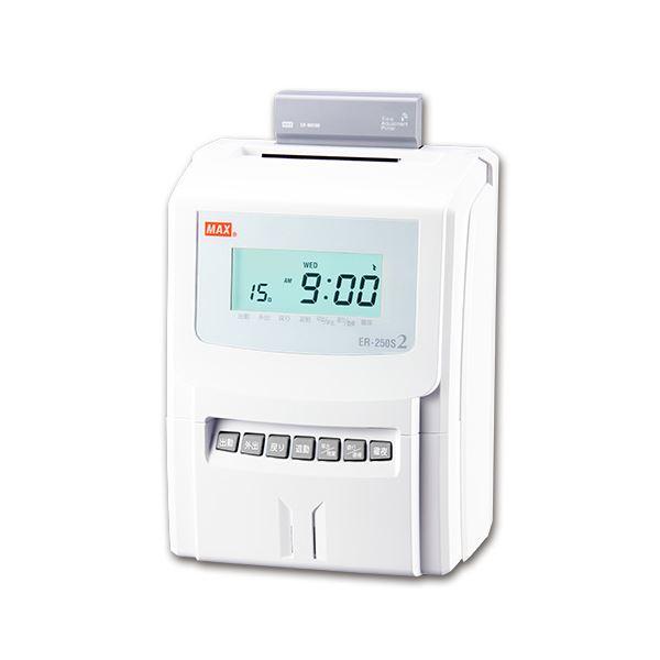 マックス タイムレコーダ 電波時計内蔵ER-250S2 1台【日時指定不可】
