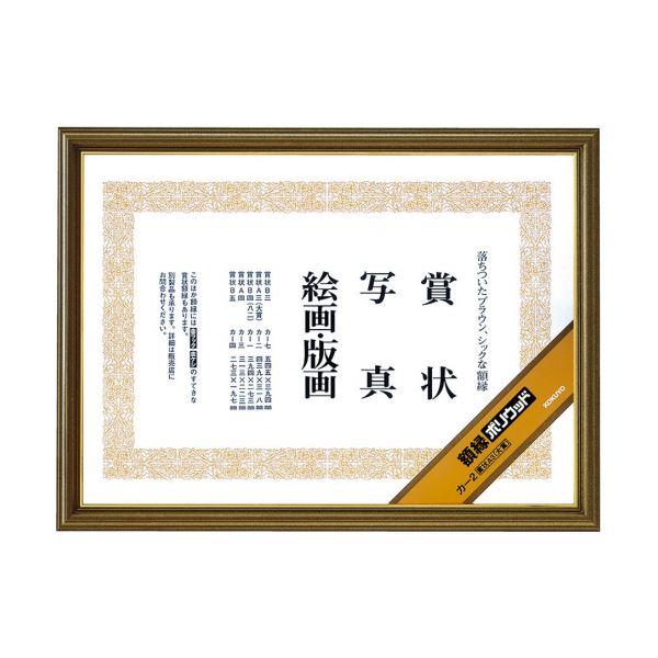 コクヨ 額縁(ポリウッド)賞状A3(大賞)カ-2 1セット(10枚)【日時指定不可】