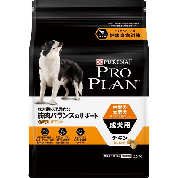 (まとめ)ピュリナ プロプラン 中型犬・大型犬 成犬用 チキン ほぐし粒入り 2.5kg【×4セット】【ペット用品・犬用フード】【日時指定不可】