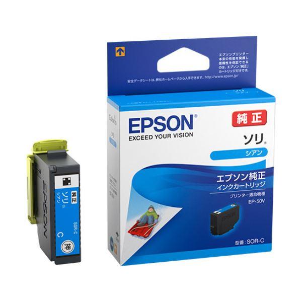 (まとめ) エプソン インクカートリッジ ソリシアン SOR-C 1個 【×10セット】【日時指定不可】