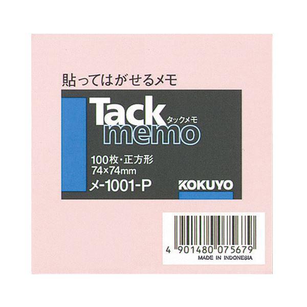 (まとめ) コクヨ タックメモ(ノートタイプ)正方形 74×74mm ピンク メ-1001-P 1冊 【×50セット】【日時指定不可】