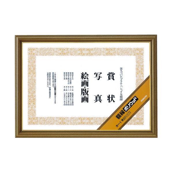 コクヨ 賞状額縁(ポリウッド)賞状B4(八二)カ-1 1セット(10枚)【日時指定不可】