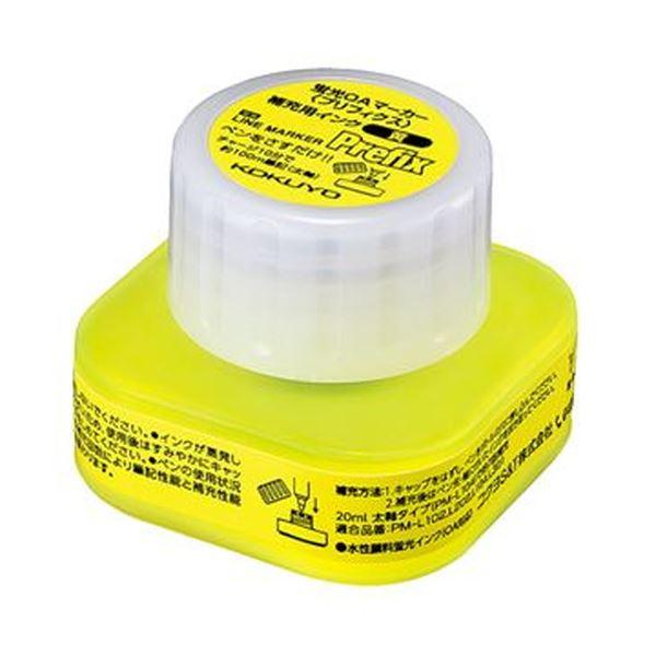 (まとめ)コクヨ 蛍光OAマーカー<プリフィクス>補充用インク イエロー 20ml PMR-L10Y 1セット(5個)【×5セット】【日時指定不可】