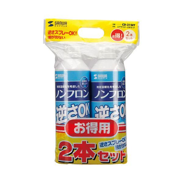 (まとめ) サンワサプライエアダスター(逆さOKエコタイプ) 350ml CD-31SET 1パック(2本) 【×10セット】【日時指定不可】