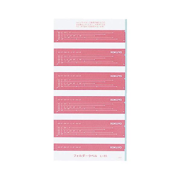 (まとめ) コクヨ フォルダーラベル L長さ85mm 桃 L-85P 1パック(50片) 【×50セット】【日時指定不可】
