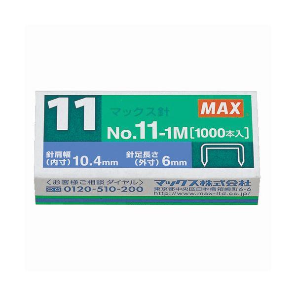 (まとめ) マックス ホッチキス針 VAIMOシリーズ 50本連結×20個入 No.11-1M 1箱 【×100セット】【日時指定不可】