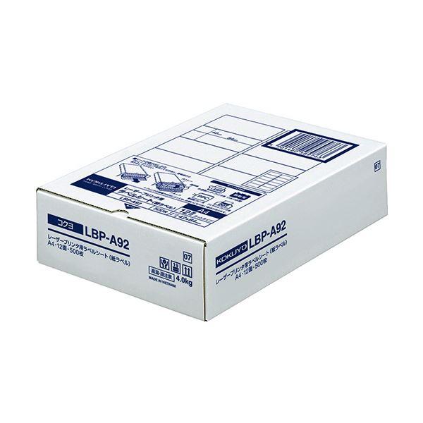 コクヨ モノクロレーザープリンタ用紙ラベル A4 12面 42×84mm LBP-A92 1冊(500シート)【日時指定不可】