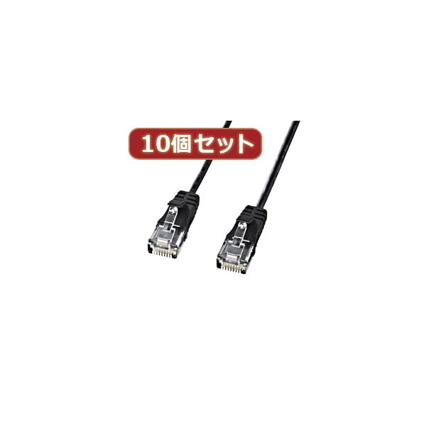 10個セットサンワサプライ カテゴリ6準拠極細LANケーブル (ブラック、5m) KB-SL6-05BKX10【日時指定不可】