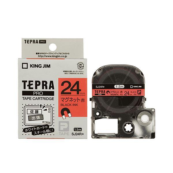 (まとめ) キングジム テプラ PRO テープカートリッジ マグネットテープ 24mm 赤/黒文字 SJ24R 1個 【×10セット】【日時指定不可】