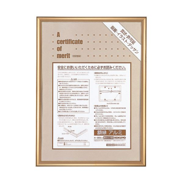 コクヨ 賞状額縁(アルミ)A3(大賞)ゴールド カ-222K 1セット(10枚)【日時指定不可】