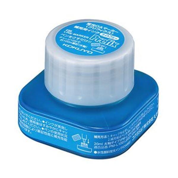 (まとめ)コクヨ 蛍光OAマーカー<プリフィクス>補充用インク ライトブルー 20ml PMR-L10B 1セット(5個)【×5セット】【日時指定不可】