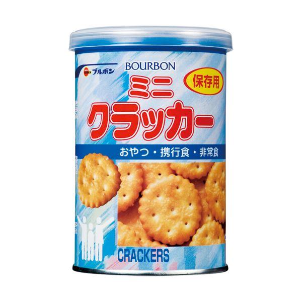 ブルボン 缶入ミニクラッカー 75g 1セット(72缶:24缶×3箱)【日時指定不可】