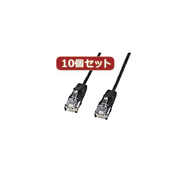 10個セットサンワサプライ カテゴリ6準拠極細LANケーブル (ブラック、7m) KB-SL6-07BKX10【日時指定不可】