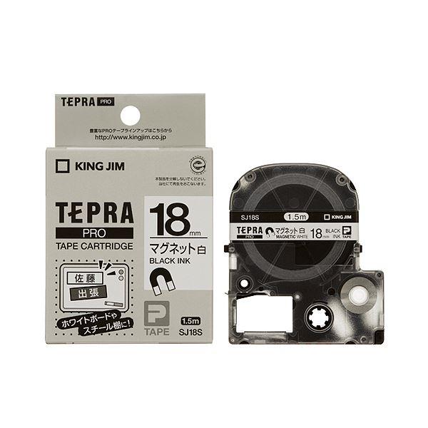 (まとめ) キングジム テプラ PRO テープカートリッジ マグネットテープ 18mm 白/黒文字 SJ18S 1個 【×10セット】【日時指定不可】