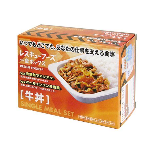 ホリカフーズ レスキューフーズ一食ボックス 牛丼 3年保存 1セット(12食)【日時指定不可】