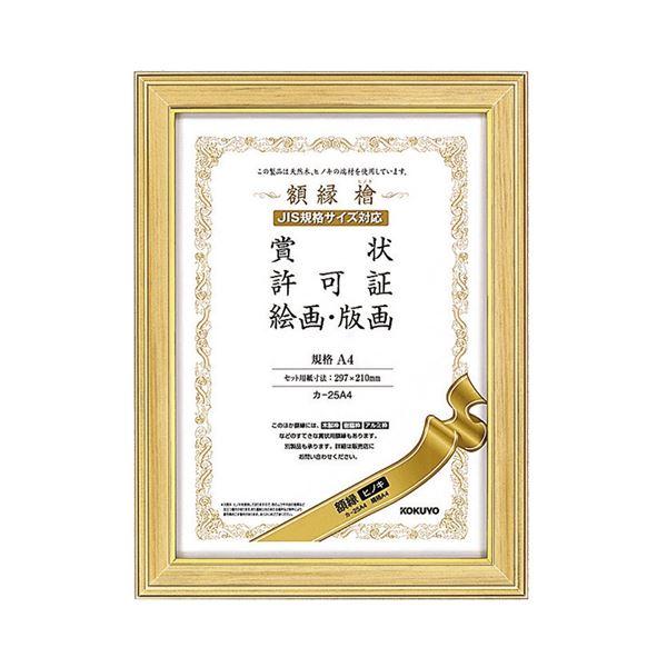 コクヨ 賞状額縁(ヒノキ)賞状A4カ-25A4 1セット(10枚)【日時指定不可】