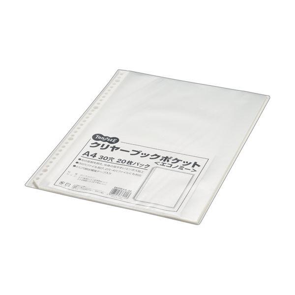 (まとめ) TANOSEE クリヤーブックポケットエコノミー A4タテ 2・4・30穴 1パック(20枚) 【×50セット】【日時指定不可】