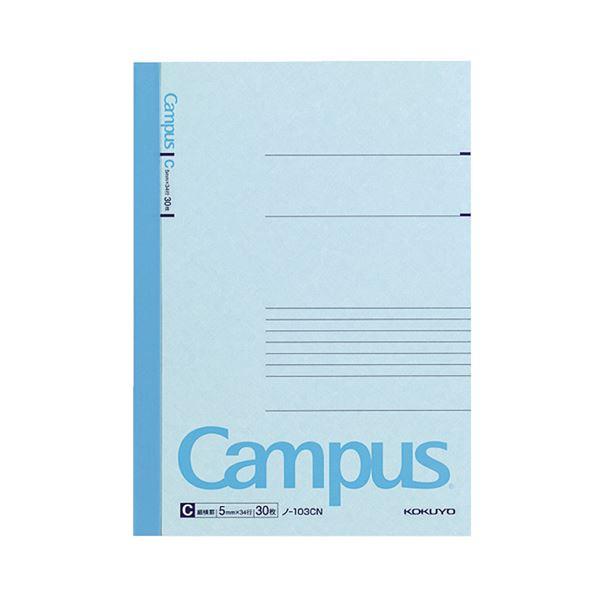 (まとめ) コクヨ キャンパスノート(細横罫) A5 C罫 30枚 ノ-103CN 1セット(20冊) 【×10セット】【日時指定不可】