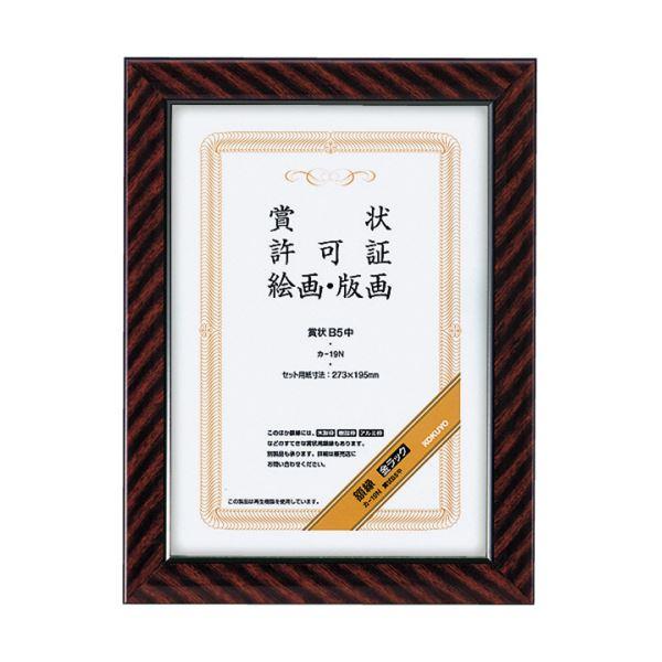 コクヨ 賞状額縁(金ラック)賞状B5中 カ-19N 1セット(10枚)【日時指定不可】