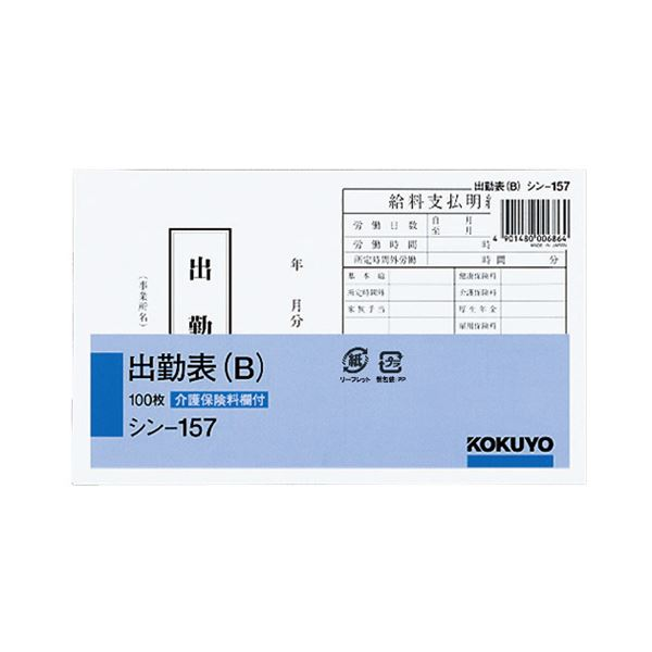 (まとめ) コクヨ 社内用紙 出勤表(B) 別寸100枚 シン-157 1セット(6冊) 【×5セット】【日時指定不可】
