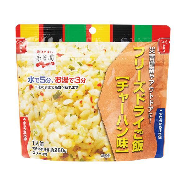永谷園 業務用フリーズドライごはんチャーハン味 1ケース(15食)【日時指定不可】