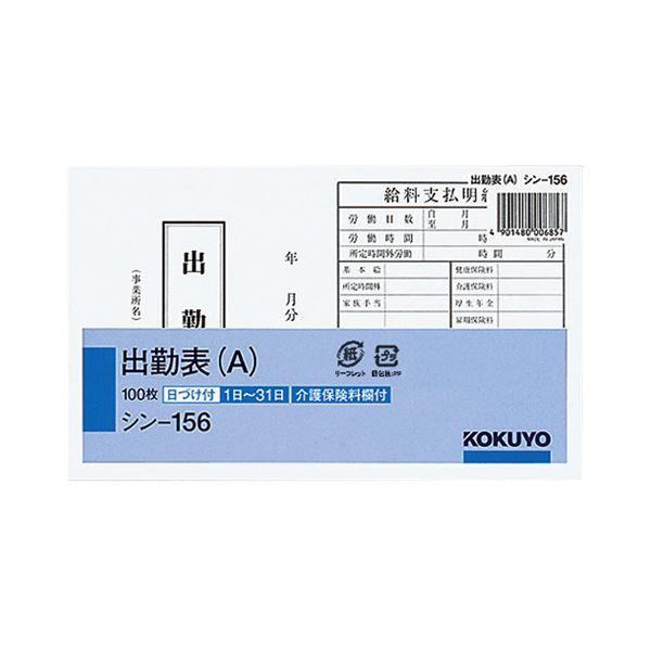 (まとめ) コクヨ 社内用紙 出勤表(A) 別寸100枚 シン-156 1セット(6冊) 【×5セット】【日時指定不可】