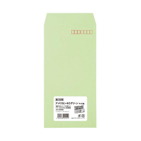 (まとめ)ムトウユニパック 長3アメリカン40カラーグリーン(90) 100P(×30セット)【日時指定不可】
