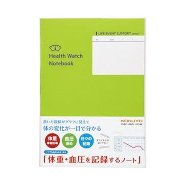(まとめ)コクヨ 体重・血圧を記録するノートLES-H103 1セット(5冊)【×5セット】【日時指定不可】