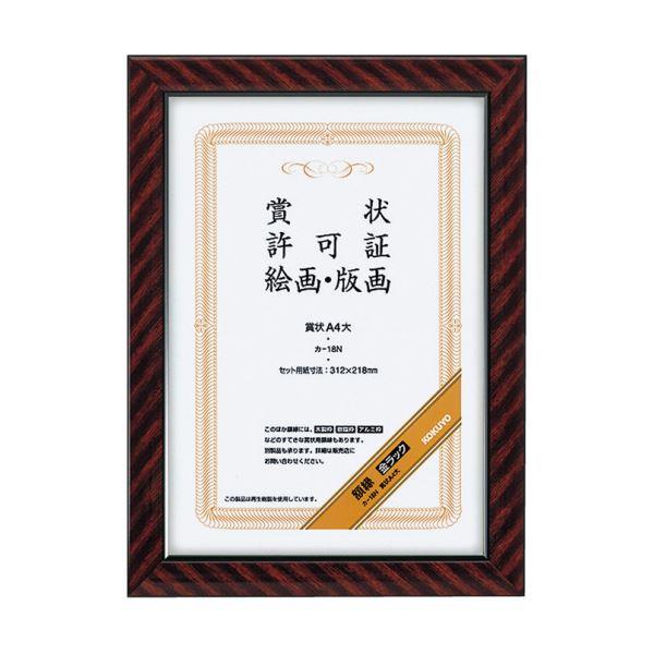 コクヨ 賞状額縁(金ラック)A4大カ-18N 1セット(10枚)【日時指定不可】